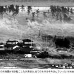 マグニチュード9.0の大地震が引き起こした大津波はすべてのものを呑み込んでいった(写真提供=共同通信社)