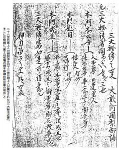 二十六世日寛上人の御説法を四十三世日相上人が筆写された「三大秘法之事」