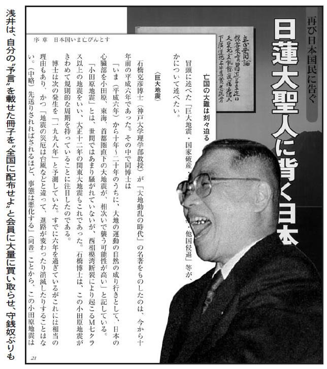 """浅井は自分の""""予言""""を載せた冊子を""""全国へ配布せよ""""と、会員に多量に買い取らせ、守銭奴ぶりも"""