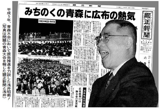 平成5年、青森大会で原発推進を力説した浅井昭衛