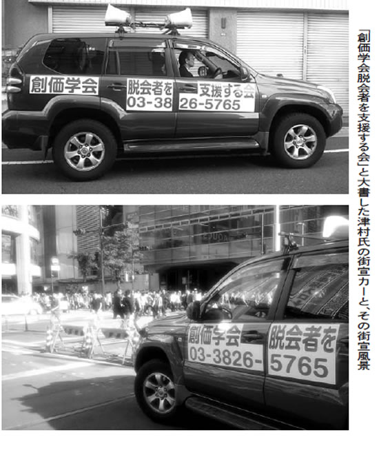 「創価学会脱会を支援する会」と大書した津村氏の宣伝カーと、街宣風景