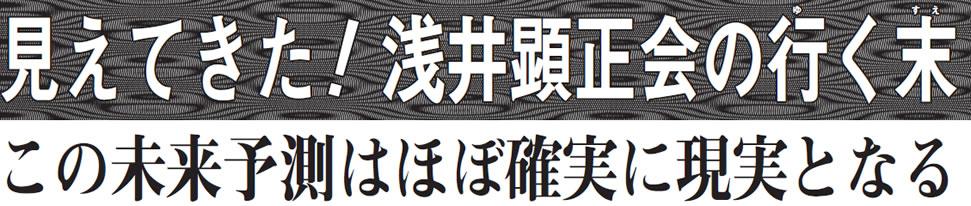 浅井顕正会