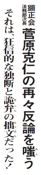 顕正会 菅原