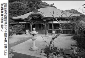 保田妙本寺