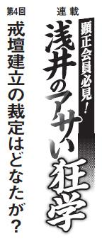 浅井 顕正会