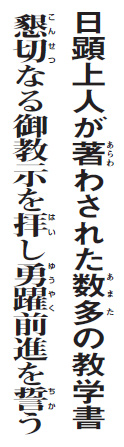 妙法七字拝仰