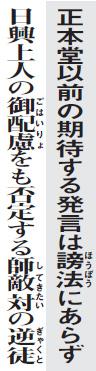 顕正会 藤村
