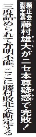 顕正会 裁判敗訴