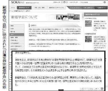 日蓮世界宗創価学会