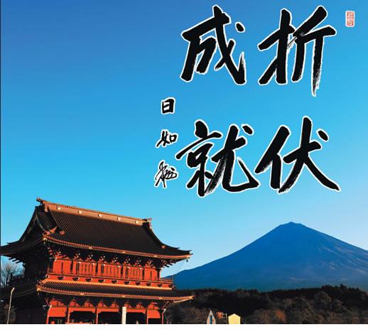 日蓮大聖人御生誕800年