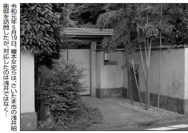 顕正会藤村