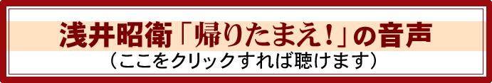 浅井昭衛「帰りたまえ!」